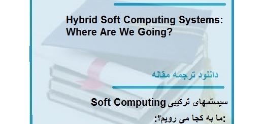 دانلود مقاله انگلیسی با ترجمه  سیستمهای ترکیبی Soft Computing (دانلود رایگان اصل مقاله)