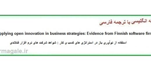 دانلود مقاله انگلیسی با ترجمه فارسی استفاده از نوآوری باز در استراتژی های کسب و کار (دانلود رایگان اصل مقاله)