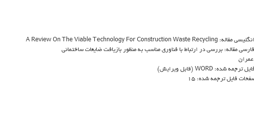 ترجمه مقاله بازیافت و استفاده مجدد ضایعات ساختمانی و کاهش آنها