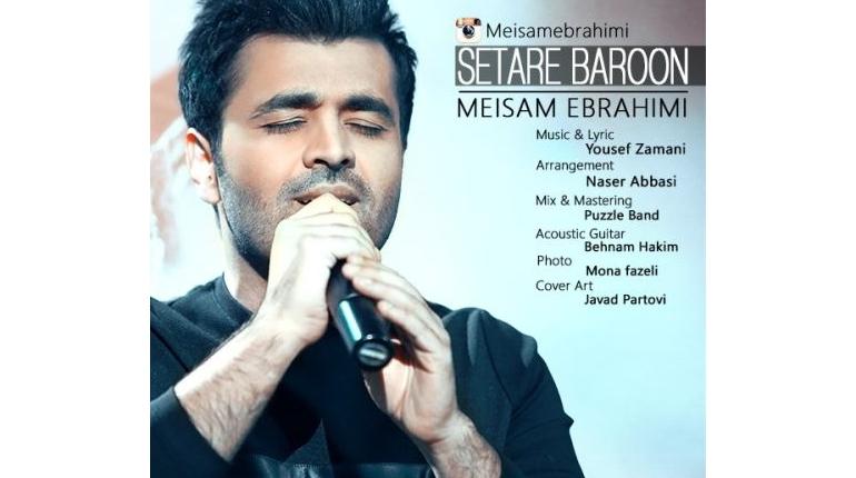 دانلود آهنگ جدید ایرانی  میثم ابراهیمی بنام ستاره بارون