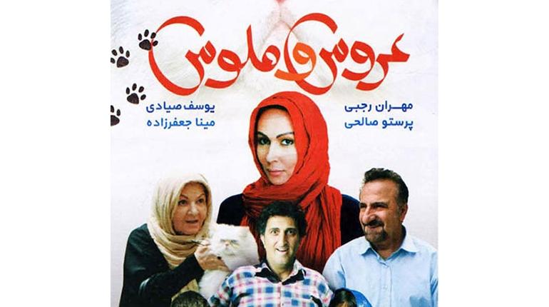 دانلود رایگان فیلم ایرانی و جدید عروس و ملوس با لینک مستقیم