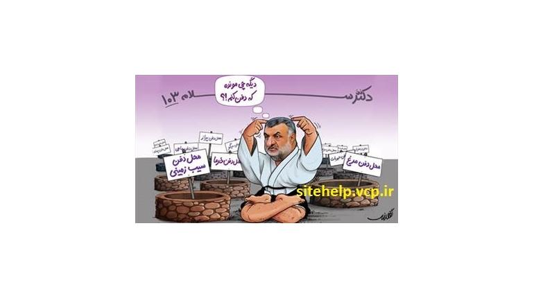 دانلود سریال طنز ایرانی دکتر سلام قسمت صدو سه 103
