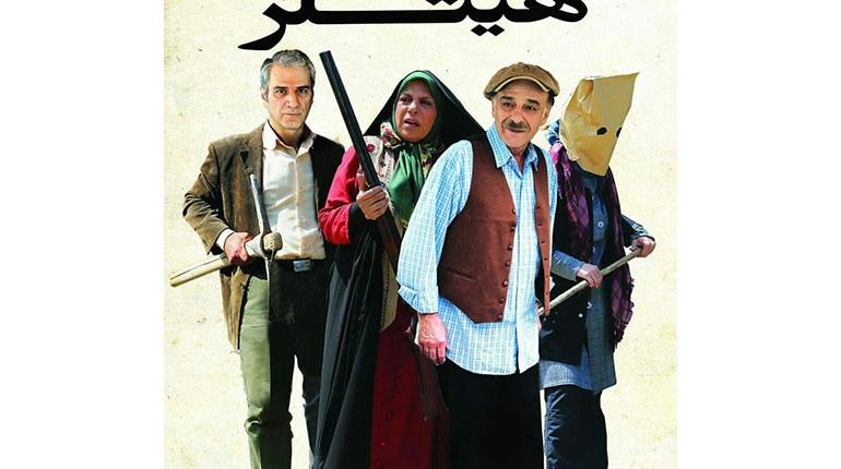 دانلود رایگان فیلم ایرانی جدید عمو جان هیتلر با لینک مستقیم