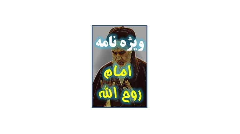 بخش ویژه نامه امام خمینی (ره)