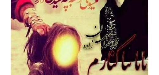 دانلود آهنگ جدید و فوق العاده زیبای محمدرضا شعبان زاده به نام بابا بیا کنارم