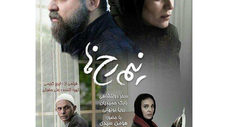 دانلود فیلم ایرانی جدید نیم رخ ها با لینک مستقیم
