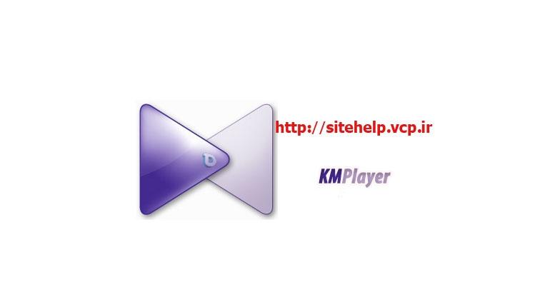 دانلود رایگان نرم افزار پلیرمحبوب KMPlayer 3.8.0.121.1