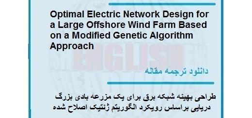 ترجمه مقاله در مورد طراحی بهینه شبکه برق برای یک مزرعه بادی بزرگ دریایی (دانلود رایگان اصل مقاله)