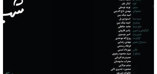 """شب – علیرضا قربانی ۶ مهر ۱۳۹۲ علیرضا قربانی شب - علیرضا قربانی  شب – علیرضا قربانی  تصنیف «شب» با صدای """"علیرضا قربانی"""" و آهنگسازی """"نوید توسلی"""" شعر از """"سهراب سپهری"""" لازم به ذکر است تصنیف شب را، مجید محیط، ایثار یاور و نوید توسلی نوازندگی کرده اند.  تصنیف شب"""