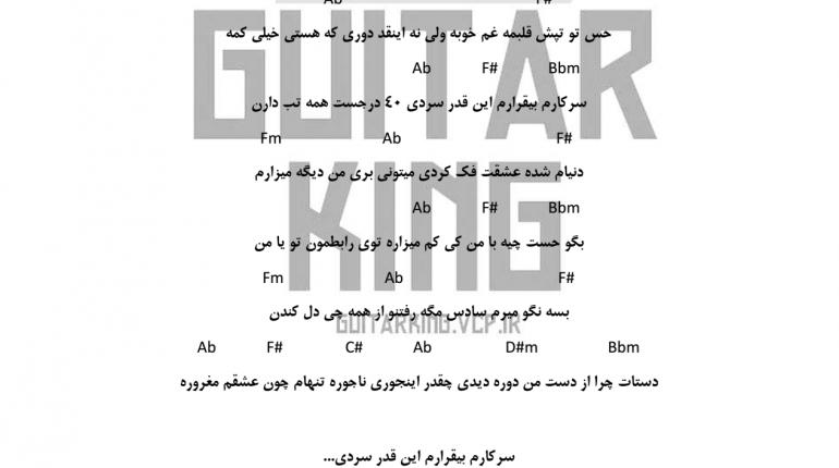 اکورد اهنگ 40 درجه از محمد علیزاده