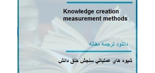 دانلود مقاله انگلیسی با ترجمه شیوه های عملیاتی سنجش خلق دانش (دانلود رایگان اصل مقاله)