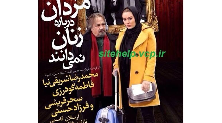 دانلود فیلم ایرانی جدید آنچه مردان درباره زنان نمیدانند