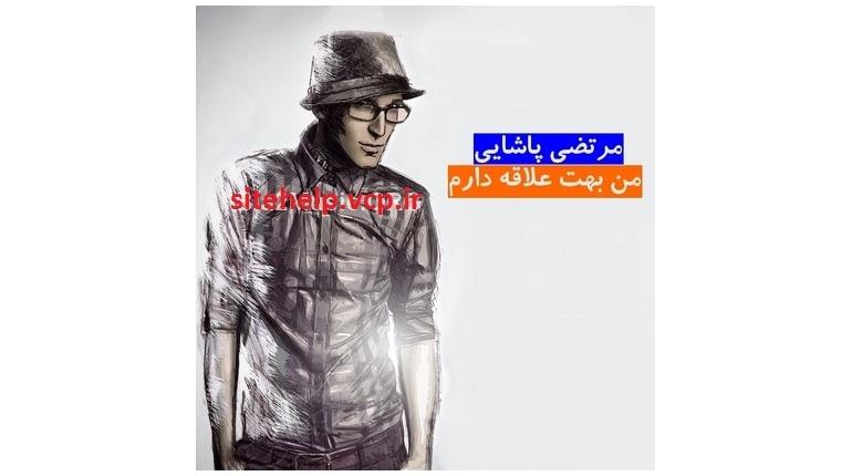 دانلود آهنگ جدید ایرانی مرتضی پاشایی به نام من بهت علاقه دارم