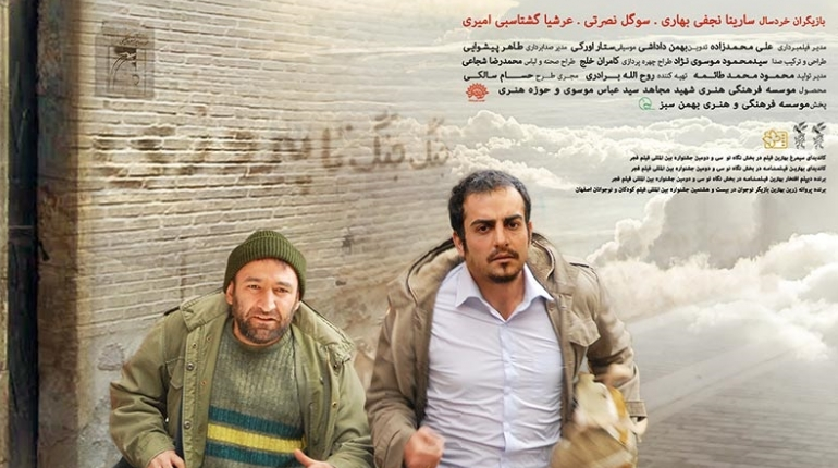 دانلود فیلم ایرانی جدید و زیبای خانه ای کنار ابرها بالینک مستقیم