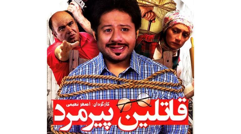 دانلود فیلم ایرانی جدید قاتلین پیرمرد با لینک مستقیم