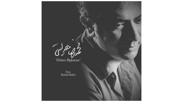 دانلود آهنگ جدید محمدرضا هدایتی دلم بیقرار با لینک مستقیم