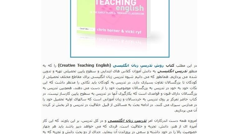 دانلود کتاب روش تدریس زبان انگلیسی Creative Teaching English