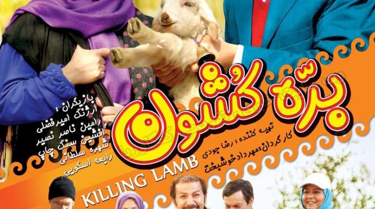 دانلود رایگان فیلم ایرانی جدید94 وبسیار زیبای برّه کشون