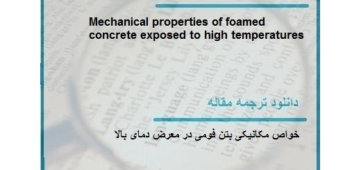 مقاله ترجمه شده در مورد خواص مکانیکی بتن فومی در معرض دمای بالا (دانلود رایگان اصل مقاله)