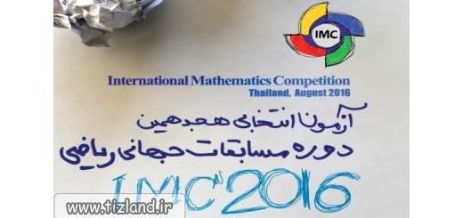 تغییر زمان برگزاری آزمون انتخابی هجدهمین دوره مسابقات جهانی ریاضی IMC