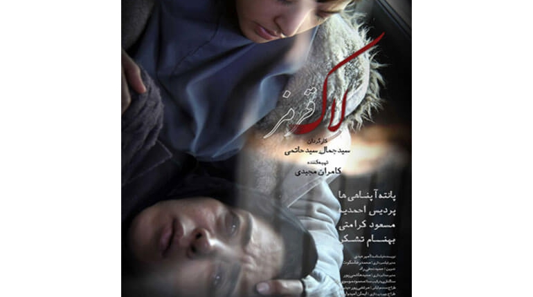دانلود رایگان فیلم ایرانی جدید لاک قرمز با لینک مستقیم