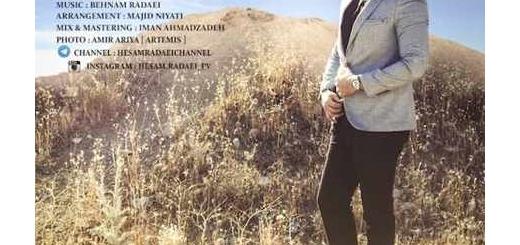 دانلود آلبوم جدید و فوق العاده زیبای آهنگ تکی از حسام ردایی