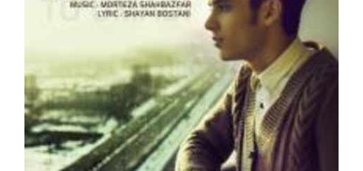 دانلود آلبوم جدید و فوق العاده زیبای آهنگ تکی از شایان بوستانی