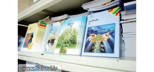 تدریس 3 کتاب جدید «انسان و محیط زیست»، «انسان، بهداشت و سلامت» و «آمادگی دفاعی» در پایه یازدهم