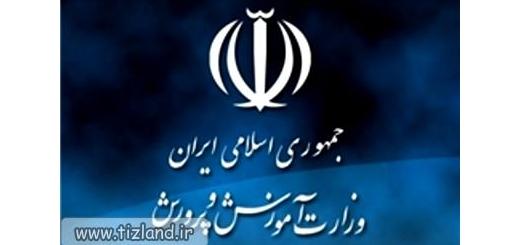 شرایط احراز روند ارتقای رتبه های شغلی کارکنان وزارت آموزش و پرورش اعلام شد