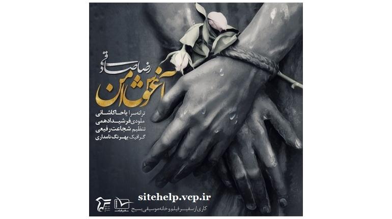 دانلود آهنگ جدید ایرانی رضا صادقی آغوش امن با لینک مستقیم