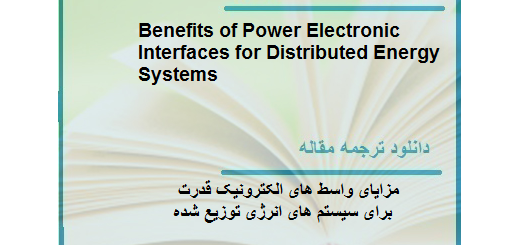ترجمه مقاله در مورد مزایای واسط های الکترونیک قدرت برای سیستم های انرژی توزیع شده(دانلود رایگان اصل مقاله)