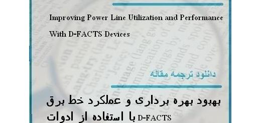 ترجمه مقاله در مورد بهبود بهره برداری و عملکرد خط برق با استفاده از ادوات D-FACTS (دانلود رایگان اصل مقاله)