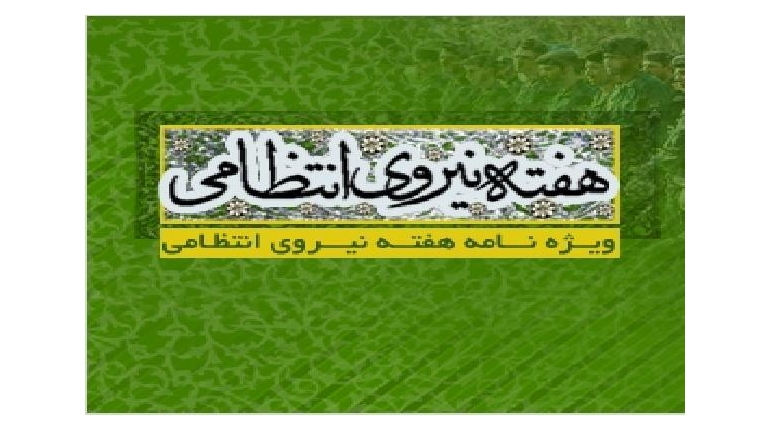برگزاری ویژه برنامههای هفته نیروی انتظامی در مسجد جامع غدیرخم