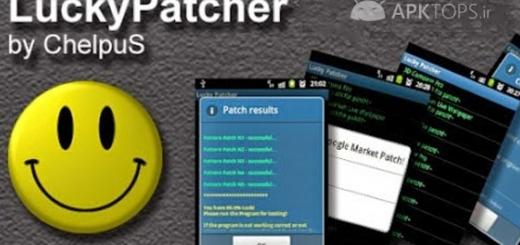 دانلود Lucky Patcher 5.4.3 جدیدترین نسخه نرم افزار لاکی پچر اندروید + آموزش
