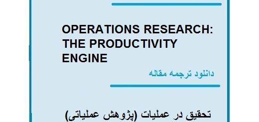 دانلود مقاله انگلیسی با ترجمه تحقیق در عملیات (پژوهش عملیاتی ) (دانلود رایگان اصل مقاله)