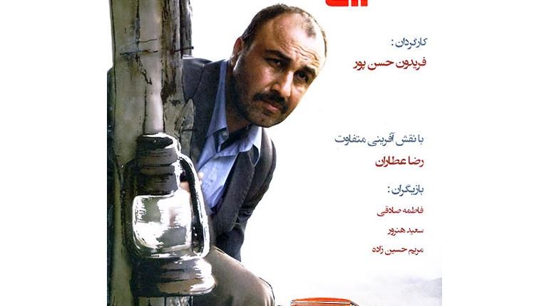 دانلود رایگان فیلم ایرانی جدید و زیبای نشانی با لینک مستقیم