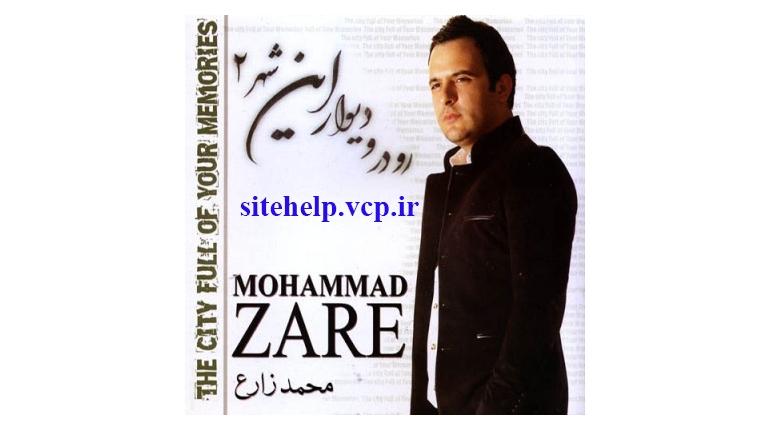 آلبوم جدید و رایگان محمد زارع به نام رو در و دیوار این شهر۲