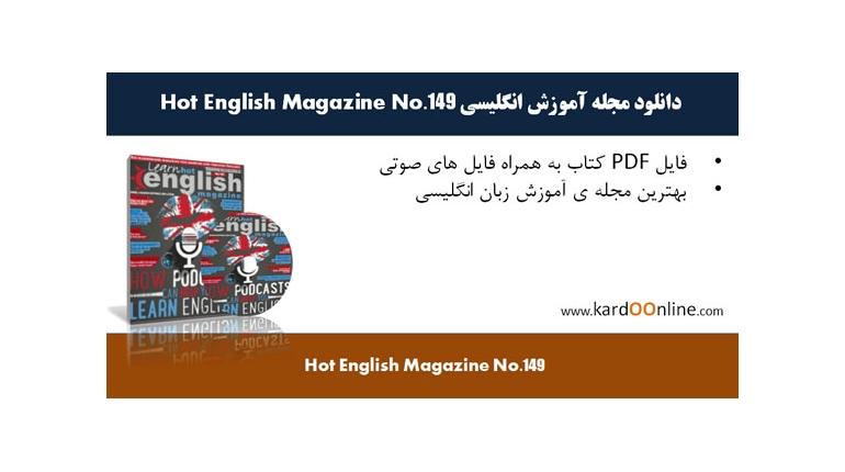 دانلود مجله آموزش انگلیسی Hot English Magazine No.149