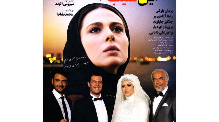 دانلود فیلم ایرانی این سیب هم برای تو با لینک مستقیم