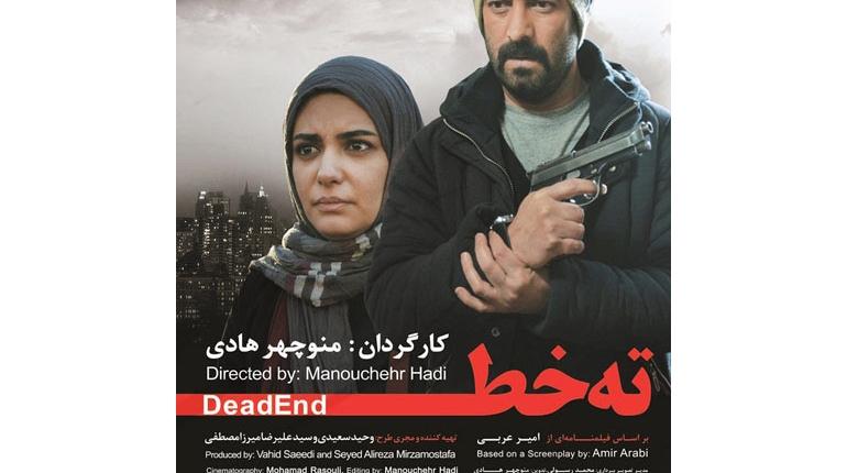 دانلود رایگان فیلم جدید و بسیار زیبای ایرانی ته خط با لینک مستقیم