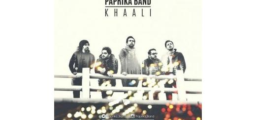 «پاپریکا» آهنگ «خالی» را منتشر کرد