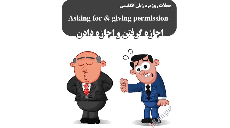 جملات و اصطلاحات روزمره زبان انگلیسی در مورد اجازه گرفتن و اجازه دادن Asking for Permission