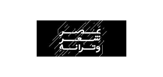 پنجشنبه در فرهنگسرای ارسباران صد و یازدهمین «عصر شعر و ترانه» برگزار میشود
