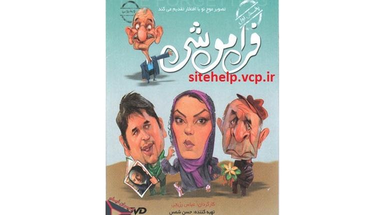 دانلود رایگان فیلم ایرانی فراموشی با لینک مستقیم