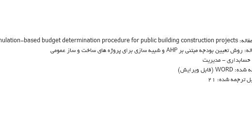 ترجمه مقاله اصول قرار دادن بودجه براساس AHP و مشابه سازی بمنظور طرح های ساخت و ساز