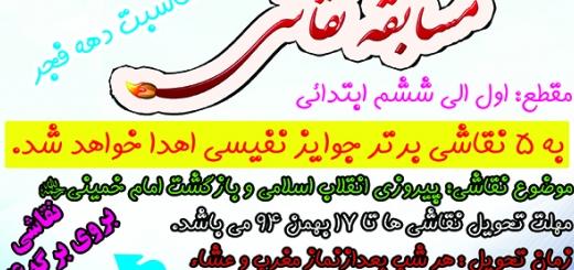 مسابقه نقاشی به مناسبت دهه فجر ۱۷ بهمن ۹۴