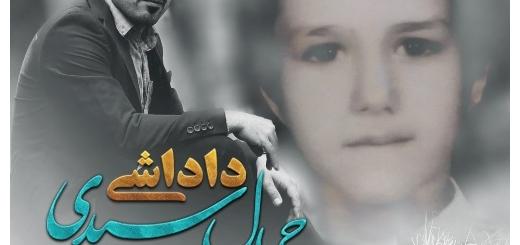 دانلود آهنگ جدید جمال سیدی بنام داداشی