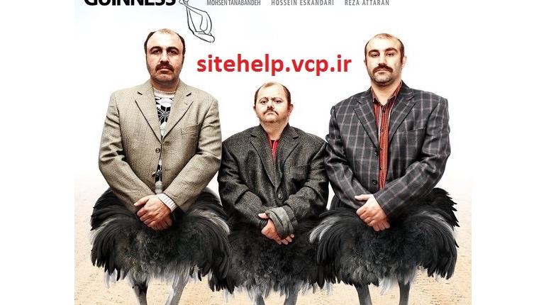 دانلود رایگان فیلم ایرانی جدید 94 با نام گینس با لینک مستقیم