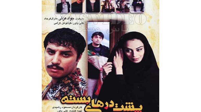 دانلود فیلم ایرانی جدید و بسیار زیبای پشت درهای بسته