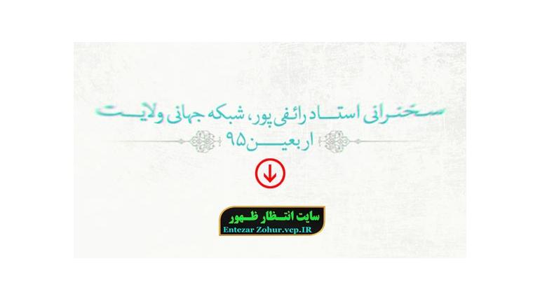 """سخنرانی استاد رائفی پور در شبکه ولایت """"اربعین 95"""""""